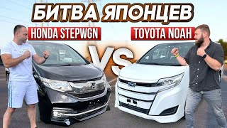 Битва Японцев раунд №1 бюджет 1.500.000 .  Honda Stepwgn vs Toyota NOAH.  АВТО Заказ vs...