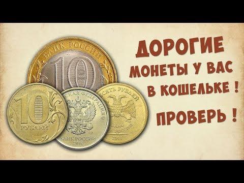 Эти монеты могут быть у вас !! Самые дорогие десятирублёвые монеты России.