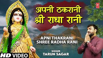 अपनी ठकरानी श्री राधा रानी Apni Thakrani Shree Radha Rani I Radha Bhajan I TARUN SAGAR,HD Video Song