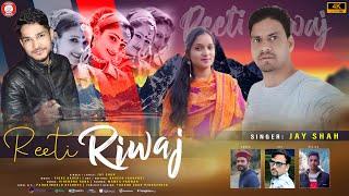 DJ Song Reeti Riwaj (रीति रिवाज) | Jay Shah | Latest Pahari Video Song 2020 | PahariWorld Records