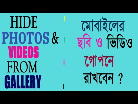 Best App For Hide Photos And Videos On Android 2020 |  Hide Photos And Videos Android App 2020