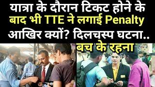 रेल यात्रा के दौरान टिकट होने के बाद भी TTE ने लगाई Penalty आखिर क्यों? दिलचस्प घटना..बच के रहना