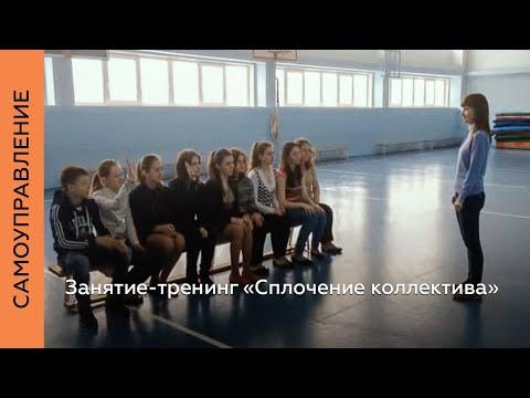 Занятие-тренинг «Сплочение коллектива»