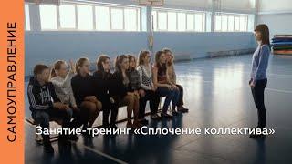 видео Тренинг сплочение
