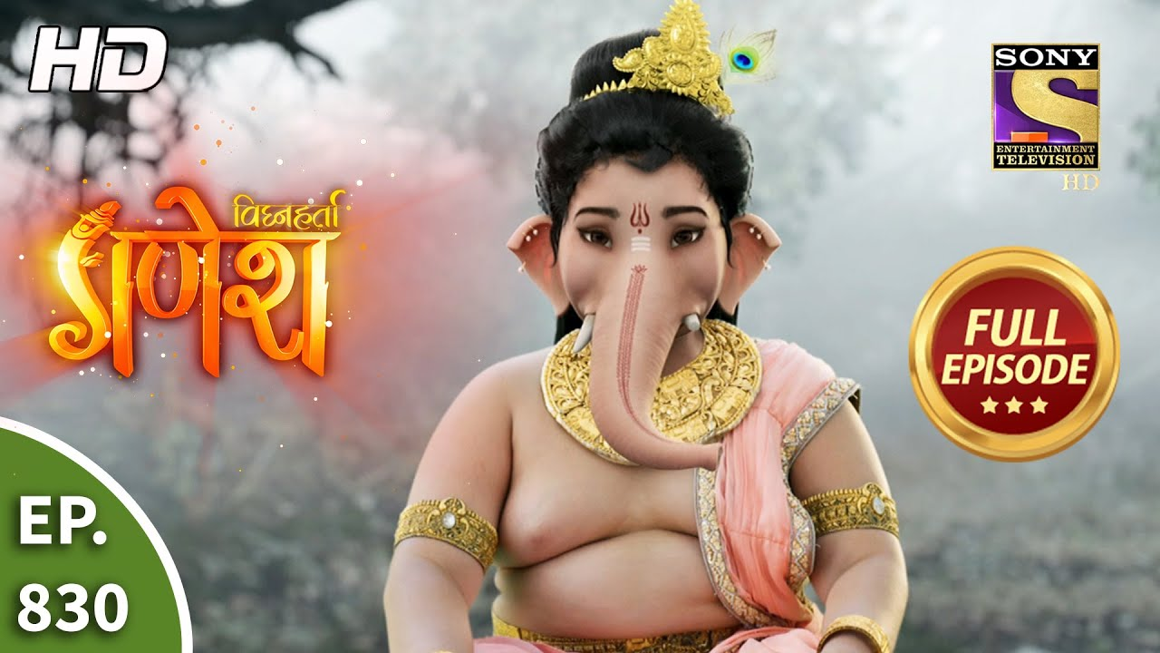 Download Vighnaharta Ganesh - Ep 830 - Full Episode - 11th February, 2021