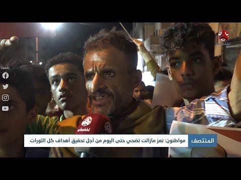 مواطنون : تعز مازالت تضحي حتى اليوم من أجل تحقيق أهداف كل الثورات