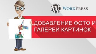 видео Как реализовать загрузку файлов в админке WordPress часть 2