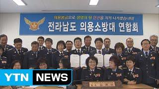 전라남도 의용소방대연합회, 119 사랑의 집 지어주기 나선다! / YTN