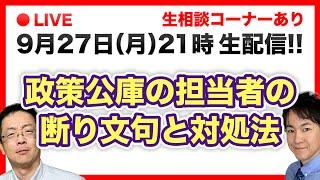 【生配信】政策金融公庫の担当者の断り文句と対処法!