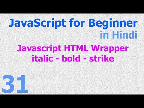 31 - JavaScript Beginner Tutorials - HTML Wrapper - Italic | Bold | Strike - Hindi