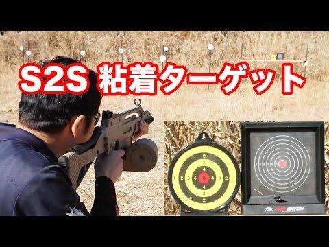 S2S 粘着ソフトターゲット Hit's君 エアガン ターゲットの紹介・東京マルイ プロキャッチ ターゲットとの比較。・マック堺の毎週月曜玩具レビュー動画