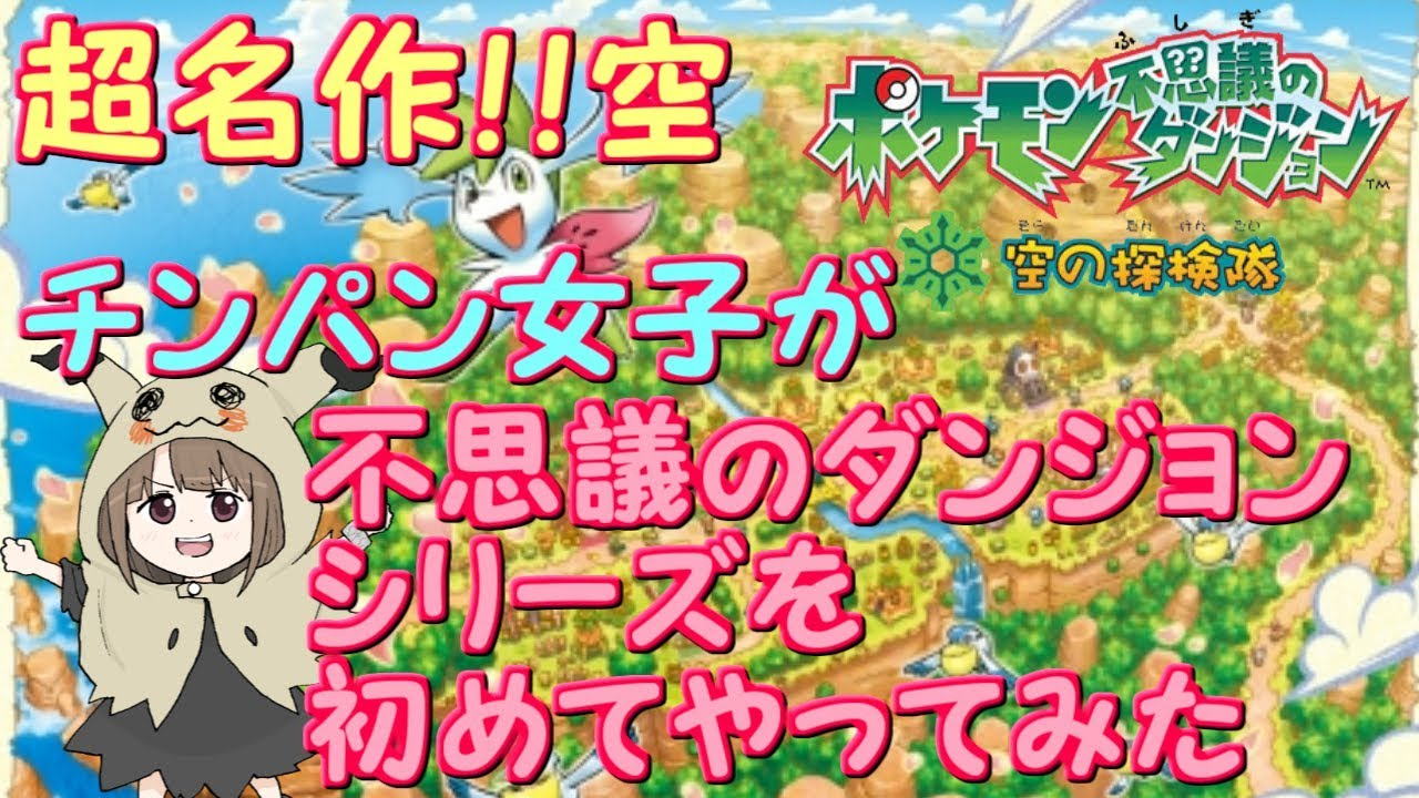 ポケモンusum】名作!ポケダン空の探検隊ストーリー実況1【チンパン