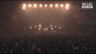 サンボマスター – 花束 (LIVE AT BLARE FEST.2020)