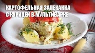 Картофельная запеканка с курицей в мультиварке — видео рецепт