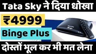 Tata Sky Binge Plus 4K Box का सबसे बकवास ऑफर 🤔😱 India's No1 4K Android Set Top Box 👍😱