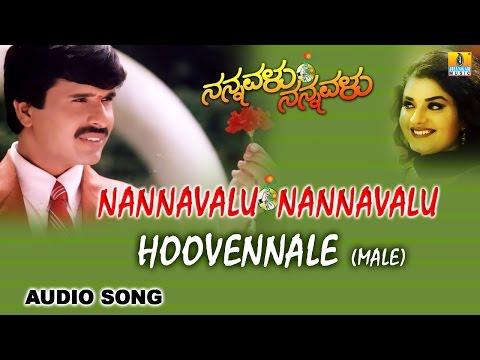 Hoovennale (Male) | Nannavalu Nannavalu Kannada Movie | S Narayan, Prema