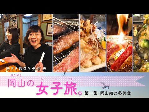 【岡山如此多美食】陪PEGGY先生去岡山女子旅・第一集