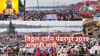 विठ्ठल दर्शन. आषाढी वारी 2019.Pndharpur darshan.Pandharpur yatra.Ashadi Ekadashi.