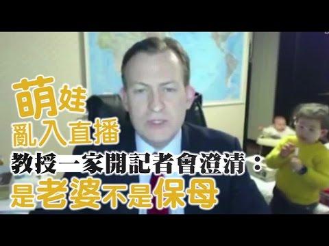 兒女「亂入」BBC直播爆紅 教授全家福開記者會 | 台灣蘋果日報
