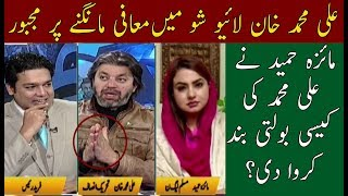 Ali Muhammad Khan Get Speechless On Maiza Question | Jamhoor | Neo News
