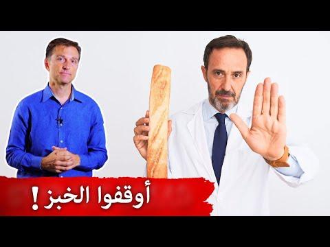 ماذا سيحدث بالجسم عند ترك تناول الخبز لمدة 14 يوم