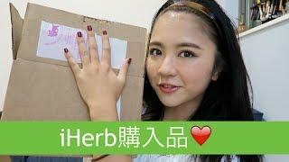 【大量】iHerb購入品♡新作コスメ・リピートアイテム♡
