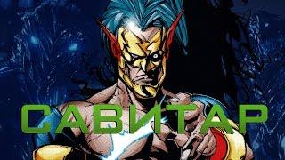 История Суперзлодея: Савитар / Бог Скорости