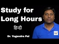 How to Study for Long Hours | Study Tips by Dr. Yogendra Pal | Hindi / Urdu
