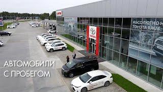 Автомобили с пробегом от Саммит Моторс (Хабаровск)