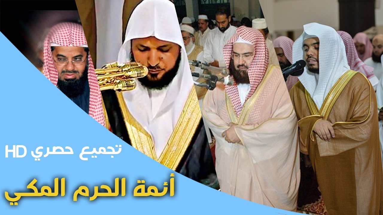 أئمة الحرم المكي مونتاج مميز Hd Youtube