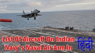 List Of Aircraft On Indian Navy's Naval Air Arm In हिंदी