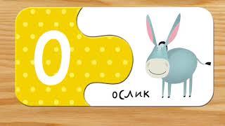 Азбука для детей.  Изучаем  буквы от А до Я . Русский алфавит .