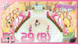 [샤이닝스타 본편] 29화(B) - 돌격하라♪ 예능 가요제! - Episode 29(B) -Charge! To the Entertainment Song Festival!