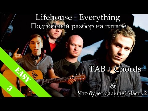 73 Mb Everything Lifehouse Chords Free Download Mp3