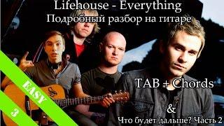 Lifehouse - Everything (Подробный урок на гитаре / как играть) TAB & Chords
