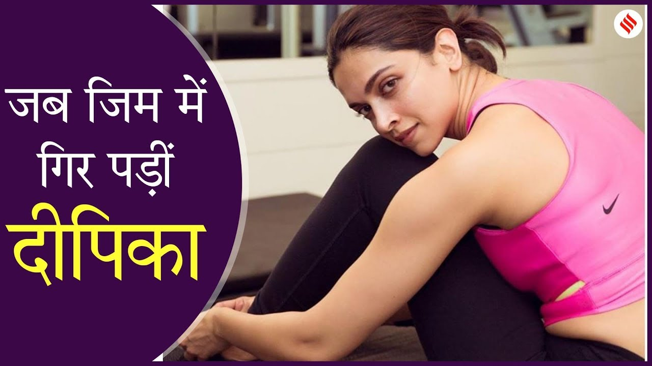 Deepika Padukone fell in the gym, post a picture on ...