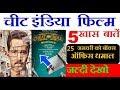 Cheat India Official Trailer | Emraan Hashmi | Cheat India Trailer Reaction | Cheat India Release