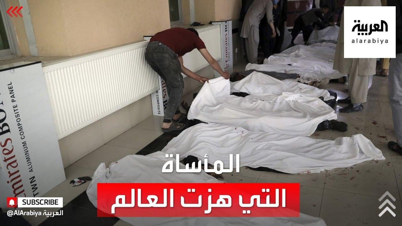 العربية من كابول ترصد تفاصيل المأساة التي هزت ضمير العالم