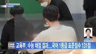 [광주뉴스] 교육부, 수능 채점 결과 발표...국어 1…