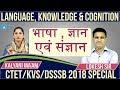 Language, Knowledge & Cognition | भाषा , ज्ञान एवं संज्ञान | Prashant Sir & Kalyani Ma'am