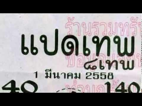 เลขเด็ดงวดนี้ หวยซองแปดเทพ 1/03/58