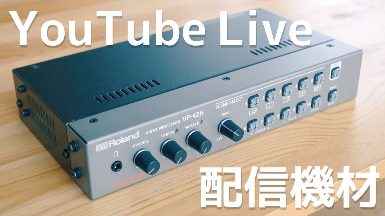 ぼくのYouTube Live配信機材を紹介します!前編