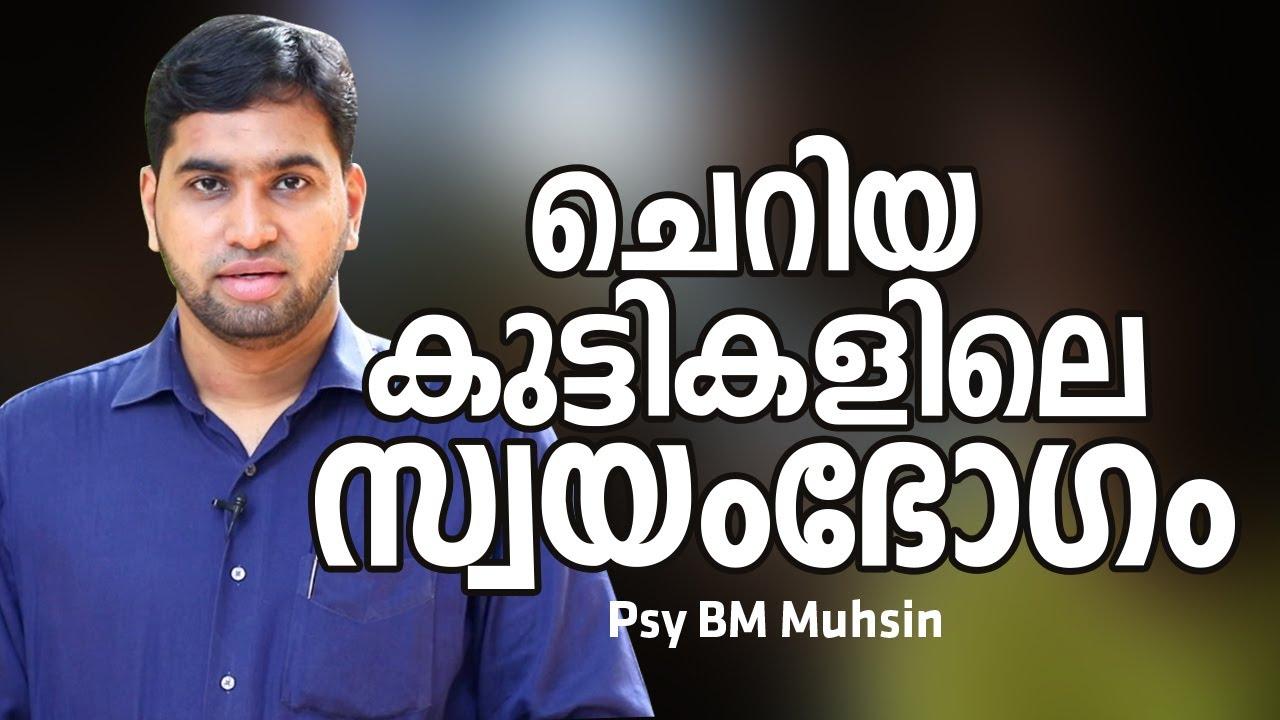 Download ചെറിയ കുട്ടികളിലെ സ്വയംഭോഗം | Psy BM Muhsin