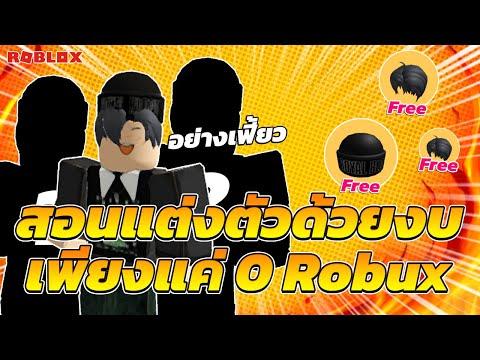 ROBLOX : 🌍 สอนแต่งตัวด้วยงบ 0 Robux สุดเท่ห์ราคาถูก!!!