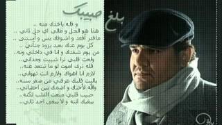 حسين الجسمي - بلغ حبيبك    YouTube