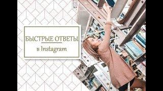 Швидкі відповіді в instagram. Як налаштувати швидкі повідомлення в Instagram?