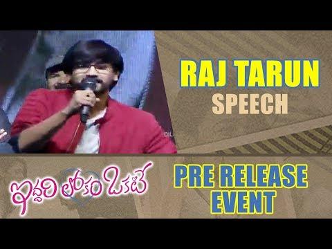 Raj Tarun Speech - Iddari Lokam Okate Pre Release Event | #ILOFromDec25th