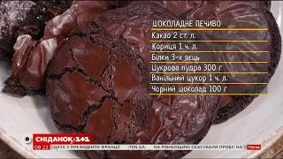 Шоколадне печиво - рецепти Сенічкіна