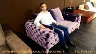 Мягкая мебель Бенцони : Диван Скиллачи Обзор (Велюр фиолет) (www.bentsony.ru)