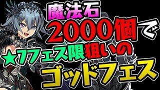 【ゴッドフェス】約10万円課金で★7フェス限のゼラを引く!!【パズドラ】